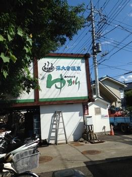 温泉2 2013.9.18.jpg